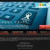 マネックス証券 Landing page