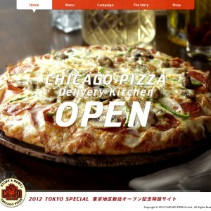 CHICAGO PIZZA 2012 TOKYO SPECIAL